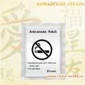 """Антиникотиновый пластырь """"Anti-Smoke Patch"""""""